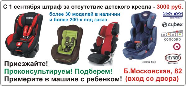 Детские автокресла, кресла с изофикс, детское удерживающее устройство, бустеры, люльки-переноски для детей, автокресла с ISOFIX, детские автокресла можно купить во Владимире - примерить в машине вместе с ребенком!!!