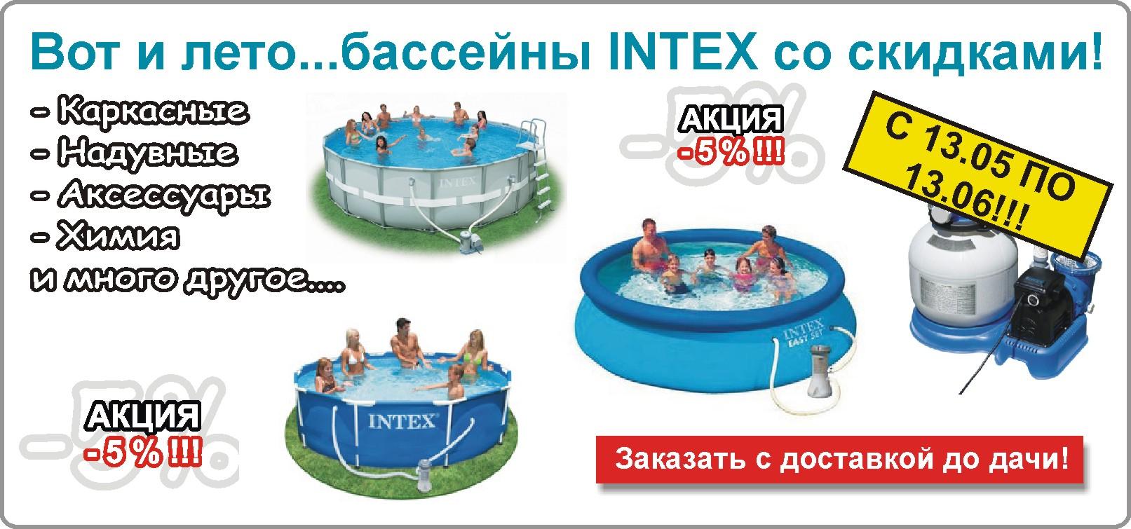 Скидки на бассейны Интекс (Intex)